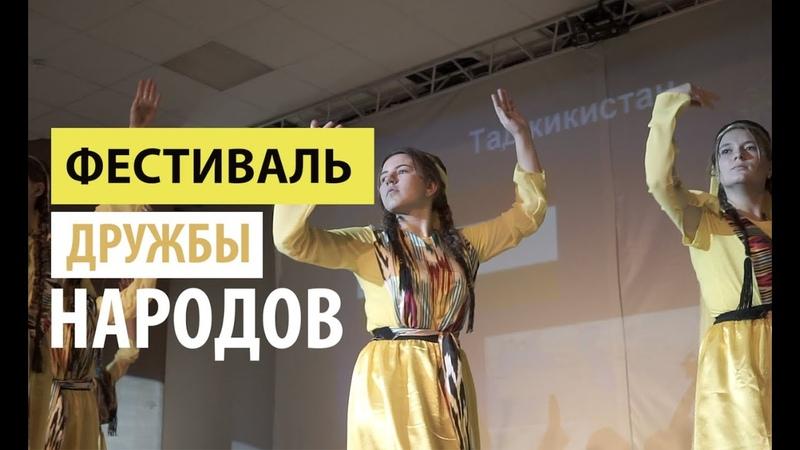 ФЕСТИВАЛЬ ДРУЖБА НАРОДОВ