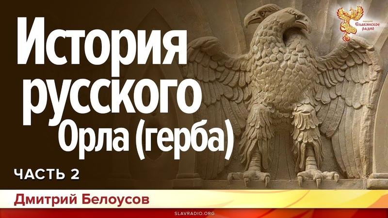 История русского Орла (герба). Дмитрий Белоусов. Часть 2