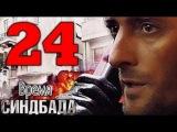 Время Синдбада 24 серия NEW Премьера 2013 боевик сериал