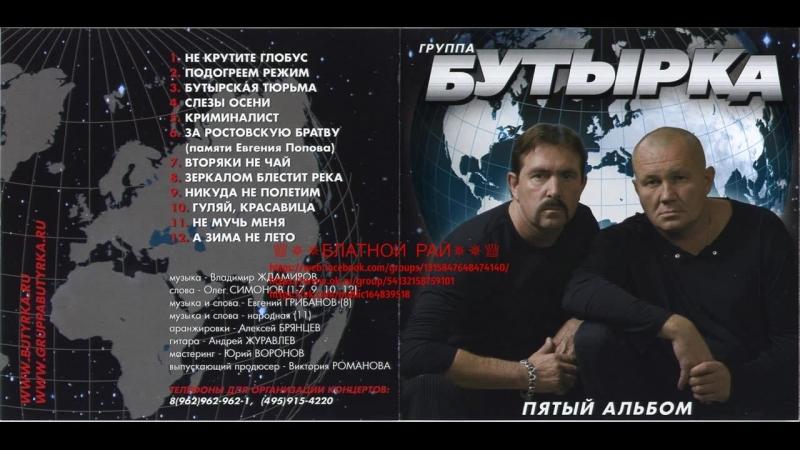 Группа Бутырка «Пятый альбом» 2006