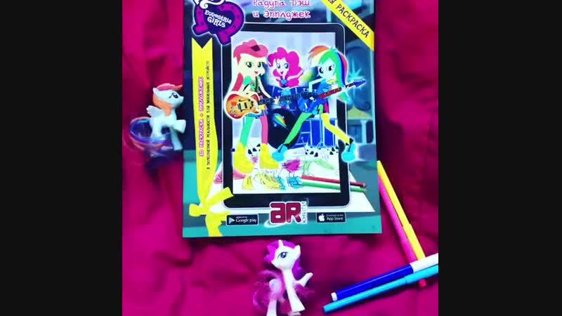 4D Раскраска «Мой маленький пони. Девочки из Эквестрии»