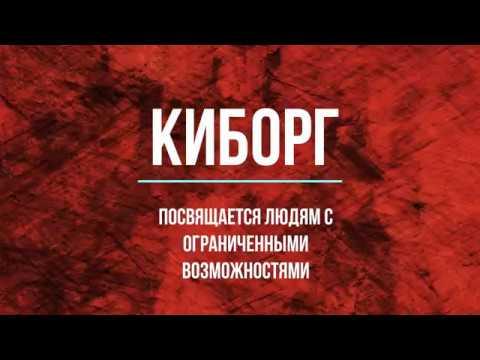 КИБОРГ исполняет Оксана Гагина