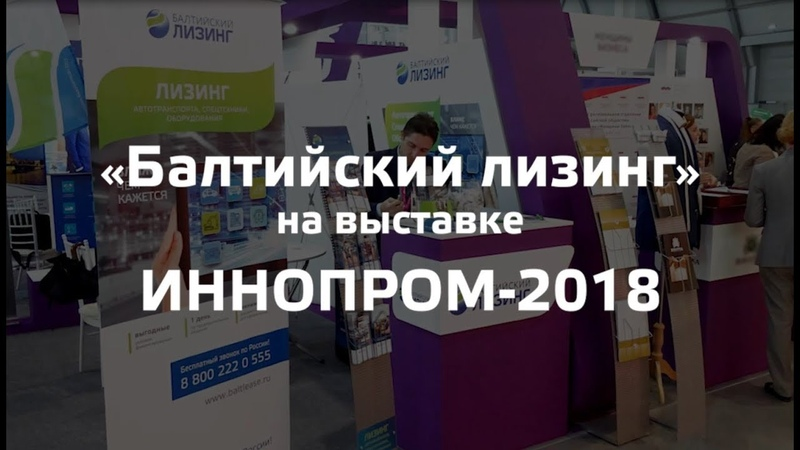 Балтийский лизинг на выставке Innoprom 2018