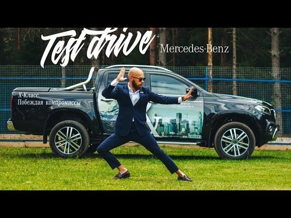Test drive Mercedes-Benz Х-Класс ХОРОШОУ тест-драйв