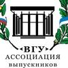Ассоциация выпускников ВГУ