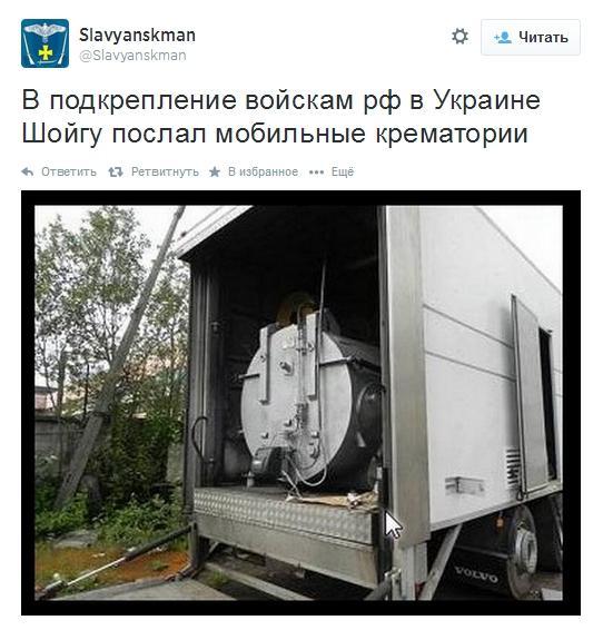 В Украине находятся до 24 тыс. российских военных и боевиков, - источник - Цензор.НЕТ 3191