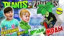 Растения против Зомби 2 СЛОЖНЫЕ УРОВНИ Современный Мир Plants Vs Zombies