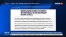 Новости на Россия 24 В Рио пустят только Клишину IAAF забраковала Исинбаеву и других россиян
