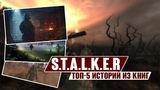 ПОЧЕМУ сталкеры идут к ЦЕНТРУ ЗОНЫ ТОП-5 историй из книг S.T.A.L.K.E.R