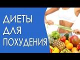 Как ведёт себя организм и психика человека во время диеты для похудения