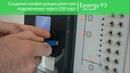 Релейная защита SEPAM P3 создание конфигурации реле при подключении через USB порт