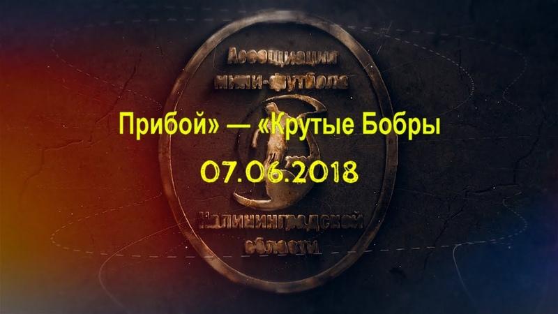 МФЛ 07062018 Прибой Крутые Бобры