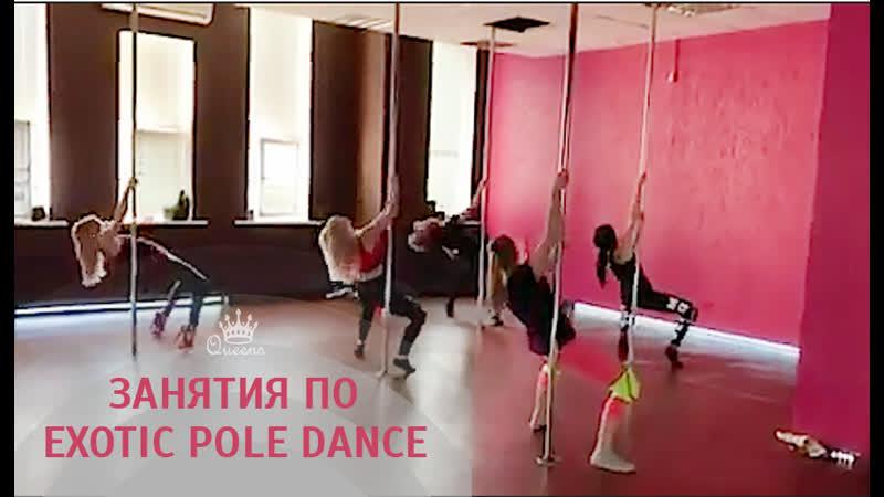 Занятия по Exotic Pole dance в студии танца Queens. Минск. Инструктор Виктория.