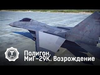 Полигон. МиГ-29К. Возрождение (2016)