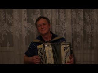 Виктор Гречкин (баян) - Поручение