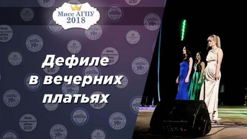 Мисс АГПУ-2018. Дефиле в вечерних платьях