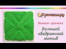 Большой квадратный мотив крючком. Мотив для пледа крючком. Motif. Crochet