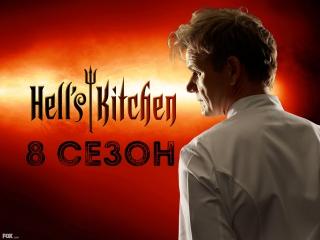 Адская кухня - 8 сезон 1 серия