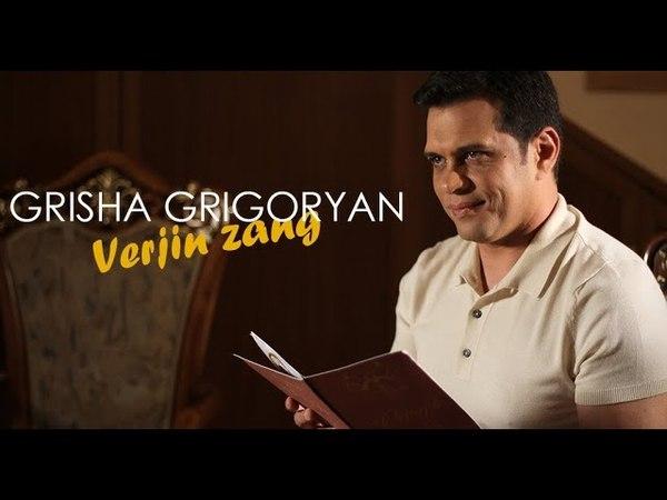 Grisha Grigoryan - Verjin zang 2018