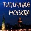 Типичная Москва
