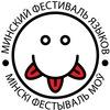 Минский фестиваль языков / Мінскі фестываль моў