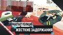 Арест особо опасных преступников GTA SAMP Аризона РП 3