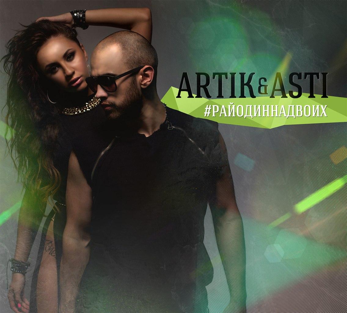 Скачать Artik (Караты) & Asti - Рай один на двоих [2013]