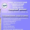 Samarsky-Filial Spbgup