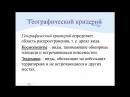 Биология 9 класс Вид его структура и особенности Людмила Ивановна Profi
