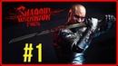 Проходим Shadow Warrior 2 - Кровавое Начало 1