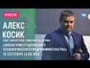 """Самарский университет: """"Экосистема студенческого технологического предпринимательства"""""""