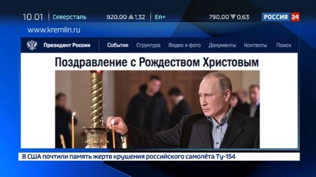Новости на Россия 24 • Путин поздравил православных христиан с Рождеством