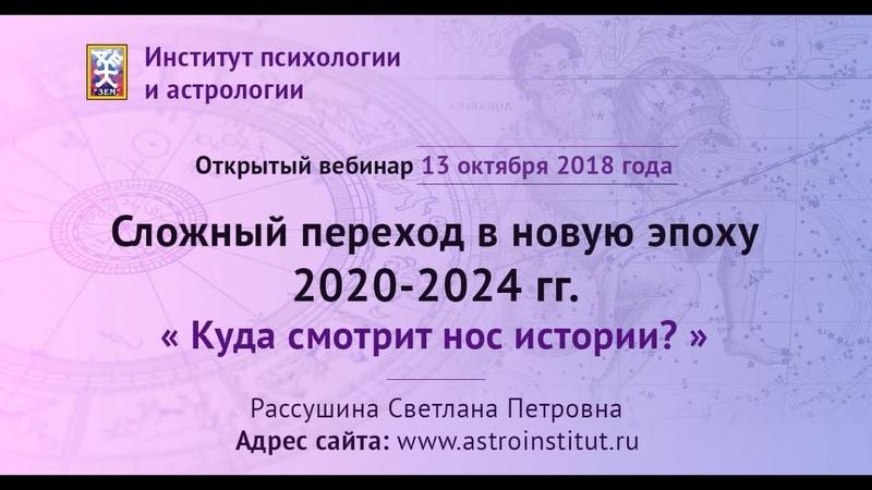 Сложный переход в новую эпоху 2020-2024 гг. Куда смотрит нос истории