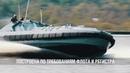 Десантно штурмовая лодка ДШЛ проекта 02800