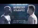 БОКС МЕЙВЕЗЕР - АЛЬВАРЕС 15.09 Xsport