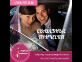 Салон красоты Розовая пантера в Гурзуфе свадебные прически мастер парикмахер Наталья Добкина
