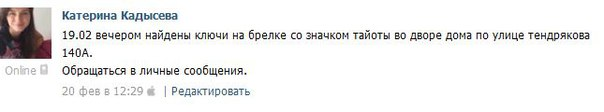 #OnLine_Вологда_Находки