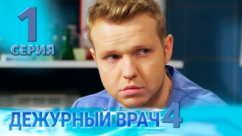 ДЕЖУРНЫЙ ВРАЧ-4 / ЧЕРГОВИЙ ЛІКАР-4. Серия 1