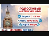 English Club almaty / Английский клуб Алматы для Школьников