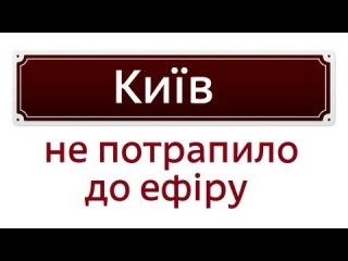 Київ | Ревізор | Не потрапило до ефіру