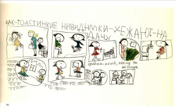 рисунки больных: