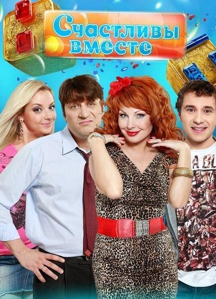 Сериал Счастливы вместе смотреть 6 сезон онлайн