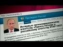В преддверии визита в Латинскую Америку Президент РФ ответил на вопросы журналистов - Первый канал