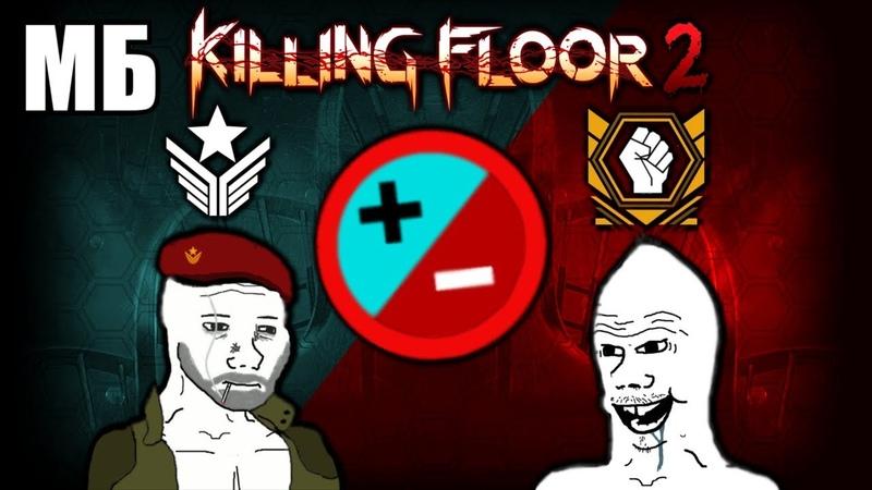 Killing Floor 2 Продвинутый шутер или Изуродованная классика Во что Tripwire превратил KF2