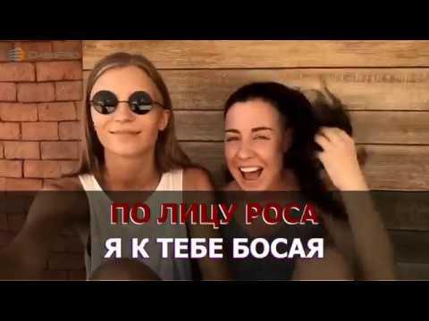 Караоке 2Маши - Босая