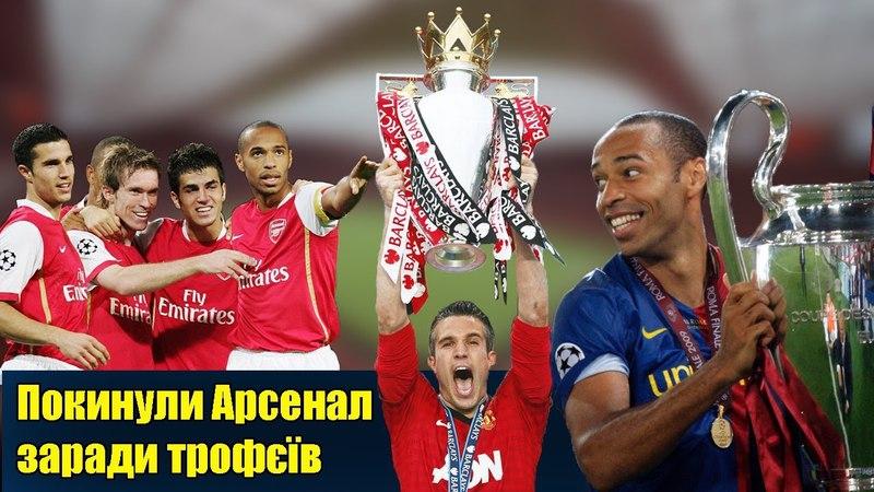 Футболісти, які покинули Арсенал заради трофеїв   Футболисты, которые покинули Арсенал ради трофеев