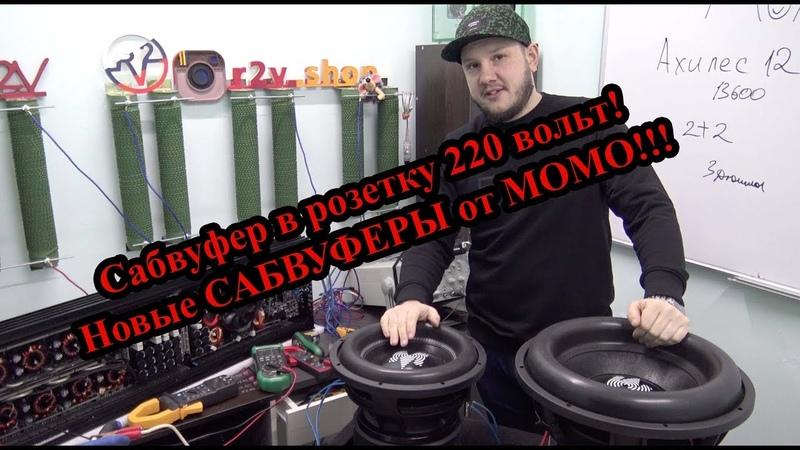 Сабвуфер в розетку 220 вольт! Новые САБВУФЕРЫ от MOMO