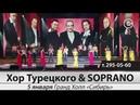 5 января Хор Турецкого SOPRANO в Гранд Холл Сибирь