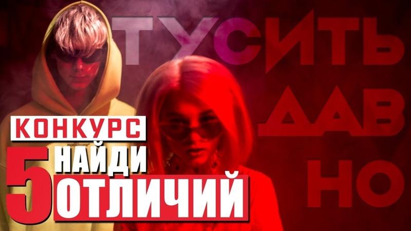 Анна Крюкова Ann Ci Тусить давно новый клип КОНКУРС 0