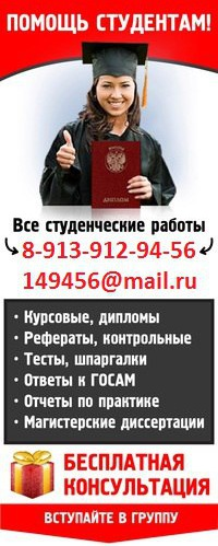 ИЦ Сервис студента Дипломные Курсовые Антиплагиа ВКонтакте ИЦ Сервис студента Дипломные Курсовые Антиплагиа